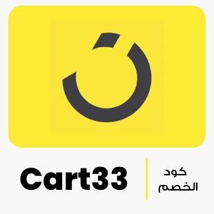 كود خصم نون مصر 2021 | رمز الكود (Cart33) حصري على كافة المنتجات
