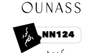كود خصم أناس Ounass خصم 10% انسخ كود الخصم (NN124)