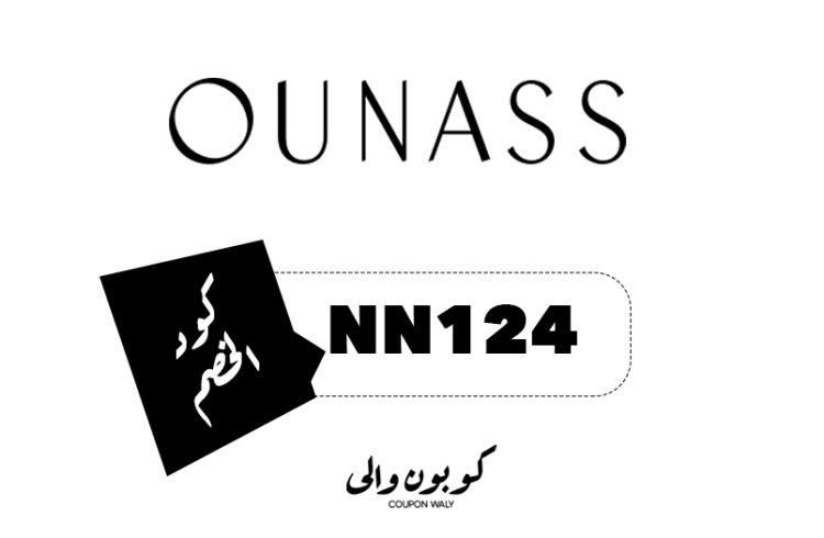 كود خصم أناس Ounass خصم 10% انسخ كود الخصم (Waly2)