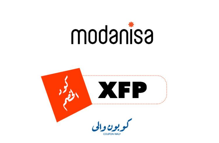 كود خصم مودانيسا Modanisa انسخ كود الخصم (POS) على جميع طلبيتك