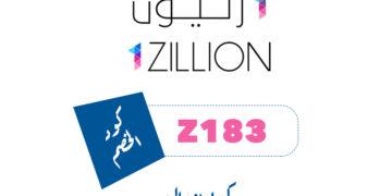 كود خصم ون زليون 1Zillion انسخ كود الخصم (Z183) خصم 25%