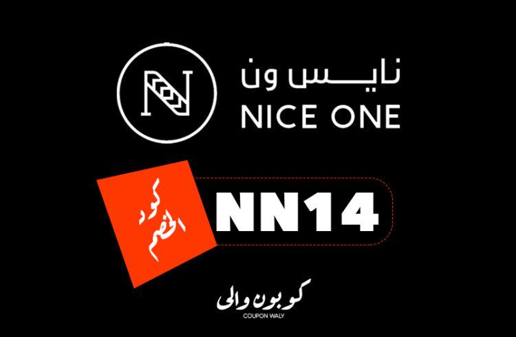 كوبون خصم نايس ون Nice One Coupon Code انسخ كود الخصم (NN14)
