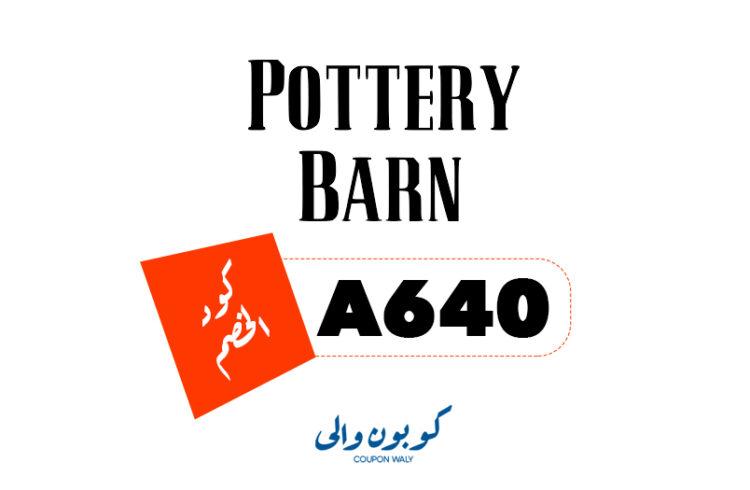 كود خصم بوتري بارن Pottery Barn انسخ كود الخصم (MPBTC1) على كافة المنتجات
