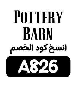 كود خصم بوتري بارن 2020 Pottery Barn انسخ الكود (A826) لأعلى خصم