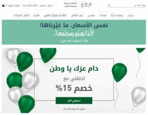 تخفيضات ماماز اند باباز لليوم الوطنى السعودي