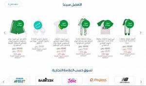 تخفيضات مذركير لليوم الوطنى السعودي