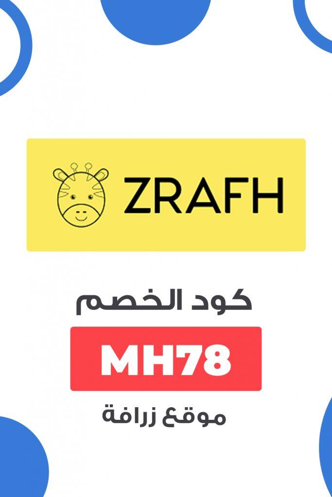 كوبون زرافة Zrafh