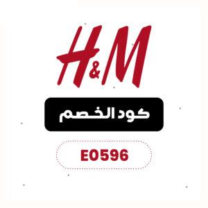 كوبون خصم اتش اند ام H&M